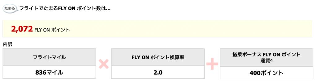 羽田-那覇、クラスJ、運賃4のFOP